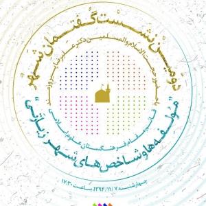 عکس - نشست دوم گفتمان شهر : مولفه ها و شاخص های شهر زیارتی