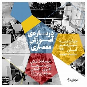 عکس - ضیافت هفتم : دربارهی آموزش معماری