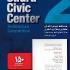 عکس - مسابقه طراحی مرکز اجتماعی (Civic Center) شهر جدید صدرا