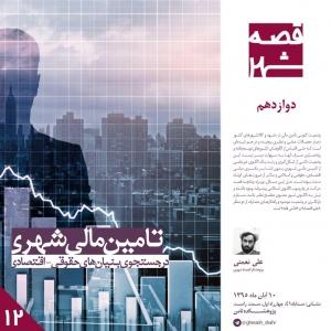 عکس - قصه شهر دوازدهم : تأمین مالی شهری , در جستجوی بنیان های حقوقی-اقتصادی