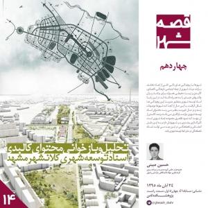 عکس - قصه شهر چهاردهم : تحلیل و بازخوانی محتوای کالبدی اسناد توسعه شهری کلانشهر مشهد