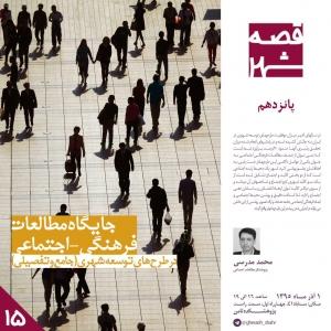 عکس - قصه شهر پانزدهم : جایگاه مطالعات فرهنگی-اجتماعی در طرح های توسعه شهری (جامع و تفصیلی)