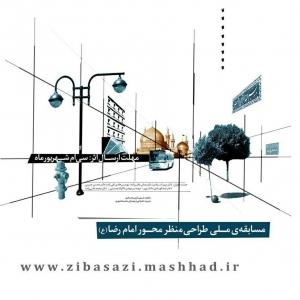 عکس - فراخوان ایده پردازی محورهای منتهی به حرم مطهر رضوی , مشهد