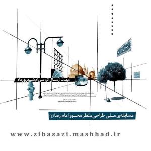 تصویر - فراخوان ایده پردازی محورهای منتهی به حرم مطهر رضوی , مشهد - معماری