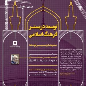 عکس - نشست تخصصی توسعه در بستر فرهنگ اسلامی , دکتر حسن سبحانی