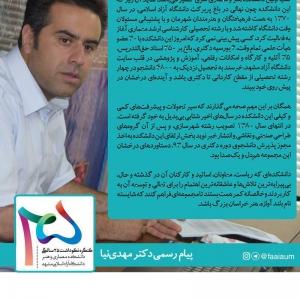 تصویر - کنگره نکوداشت 25 سالگی دانشکده معماری و هنر دانشگاه آزاد اسلامی - معماری