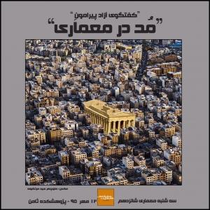 عکس - سه شنبه معماری شانزدهم : مُد در معماري