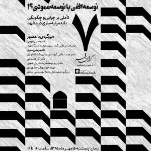 عکس - نشست هفتم گفتمان شهر : الزامات بلندمرتبه سازی در مشهد