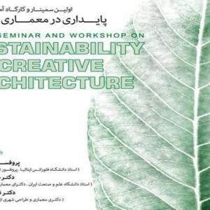 تصویر - برگزاری نخستین سمینار تخصصی معماری پایدار - معماری