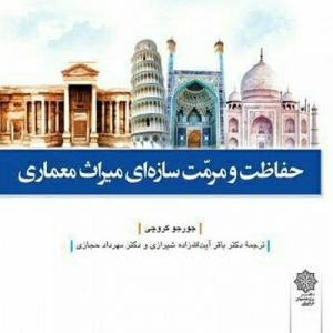 تصویر - حفاظت و مرمت سازهای میراث معماری منتشر شد - معماری