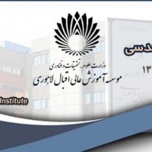 تصویر - اولین کنفرانس ملی , پژوهش های کاربردی در علوم و مهندسی - معماری