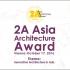 عکس - 9 اثر ایرانی در میان برگزیدگان دومین جایزه معماری آسیا