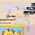 عکس - بررسی اندیشه ایرانشهری در خانه گفتمان شهر و معماری