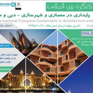 تصویر - فراخوان سومین کنگره بینالمللی پایداری در معماری و شهرسازی دبی و مصدر - معماری