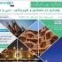 عکس - فراخوان سومین کنگره بینالمللی پایداری در معماری و شهرسازی دبی و مصدر