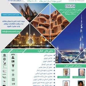 عکس - سومین کنگره ی بین المللی پایداری در معماری و شهرسازی , 23 و 22 اسفند 95 , دبی - مصدر
