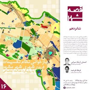 عکس - قصه شهر شانزدهم : بازخوانی نظام تقسیمات درون شهری شهر مشهد با رویکرد عدالت اجتماعی