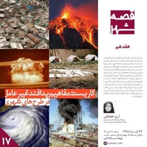 عکس - قصه شهر هجدهم : کاربست مفاهیم پدآفند غیر عامل در طرح های توسعه شهری