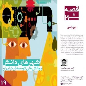 عکس - قصه شهر نوزدهم : شهرهای دانش و چالشهای توسعه آن در ایران