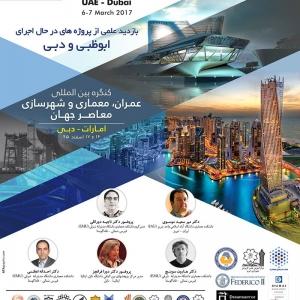 عکس - کنگره بین المللی عمران، معماری و شهرسازی معاصر جهان , امارات متحده عربی , دبی