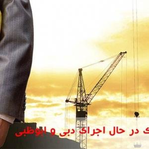 تصویر - کنگره بین المللی عمران، معماری و شهرسازی معاصر جهان , امارات متحده عربی , دبی - معماری