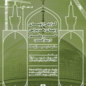 عکس - مشهد در مسیر توسعه ، گزارشی از طرح نوسازی و بهسازی بافت پیرامون حرم ( از منظر اقتصادی ) ، مشهد