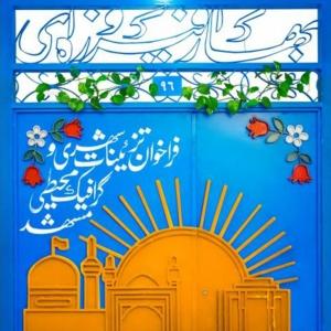 عکس - فراخوان تزئینات شهری و گرافیک محیطی , مشهد مقدس