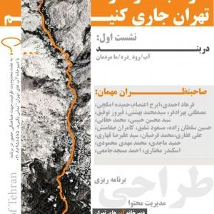 عکس - نشست اول کارگاه پژوهشی , آب های تهران
