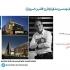 عکس - سه شنبه معماری بیست و دوم : مروري بر آثار مهندسین مشاور فراطرح ( افشین خسرویان )