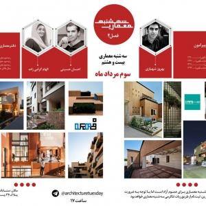 عکس - سه شنبه معماری 28 : مروری بر تجارب دفتر معماری پیرامون و دفتر معماری فرآیند منطقی طراحی