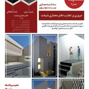 عکس - سه شنبه معماری 29 : مروری بر تجارب دفتر معماری شیفت
