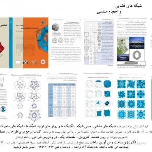 تصویر - شبکه های فضایی و احجام هندسی , تالیف : علیرضا رضوانی - معماری