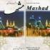 عکس - در جستجوی هویت شهری مشهد , تالیف : علیرضا رضوانی