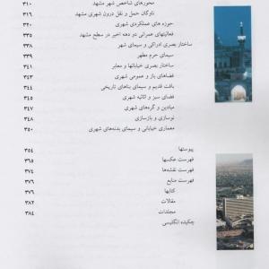 تصویر - در جستجوی هویت شهری مشهد , تالیف : علیرضا رضوانی - معماری