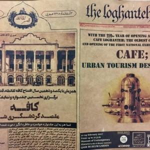 تصویر - آغاز جشنواره «کافه، مقصد گردشگری شهری» ۳ اسفند در تهران - معماری