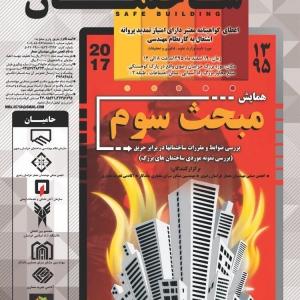عکس - سمينار آموزشي مبحث ٣ ( ضوابط و مقررات ساختمانهاي بلند در برابر حريق )