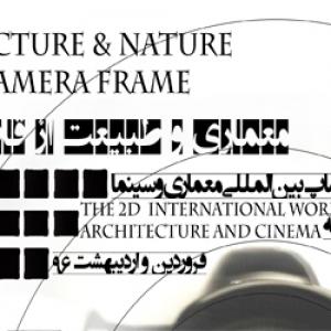 عکس - دومین ورکشاپ بین المللی معماری و سینما بین ایران و فرانسه , بهار 1396