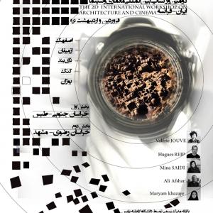تصویر - دومین ورکشاپ بین المللی معماری و سینما بین ایران و فرانسه , بهار 1396 - معماری