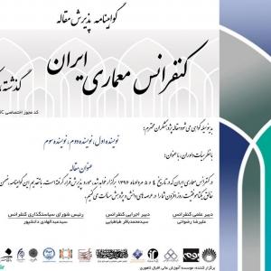 تصویر - کنفرانس معماری ایران ،گذشته ، اکنون و آینده با مضمون ویژه : فضاهای مذهبی و آئینی - معماری