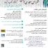 عکس - کنفرانس معماری ایران ،گذشته ، اکنون و آینده با مضمون ویژه : فضاهای مذهبی و آئینی