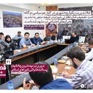 تصویر - قصه شهر 21 : مروری بر مهمترین چالش های پسا انتخاباتی شوراهای اسلامی با تأکید بر شهر مشهد - معماری
