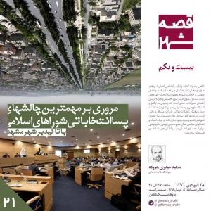عکس - قصه شهر 21 : مروری بر مهمترین چالش های پسا انتخاباتی شوراهای اسلامی با تأکید بر شهر مشهد