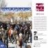 عکس - قصه شهر 22 : حق بر شهر و آموزش شهروندی ، بررسی رابطه متقابل نهادهای مدنی و مدیریت شهری