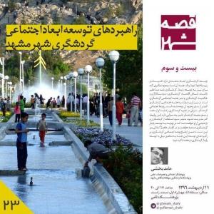 عکس - قصه شهر 23 : راهبردهای توسعه ابعاد اجتماعی گردشگری شهر مشهد
