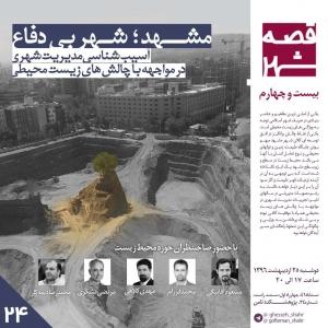 عکس - قصه شهر 24 : مشهد ، شهر بی دفاع ؛ آسیب شناسی مدیریت شهری در مواجهه با چالش های زیست محیطی