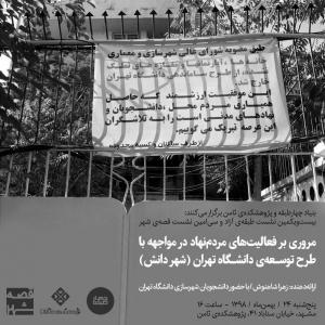 عکس - قصه شهر 30 : مروری بر فعالیتهای مردمنهاد در مواجهه با طرح توسعهی دانشگاه تهران