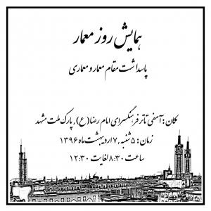 عکس - همایش سالانه روز معمار ، مشهد مقدس