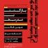 عکس - ویژه برنامه سه شنبه معماری با همکاری دانشگاه خیام و کانون معماران معاصر