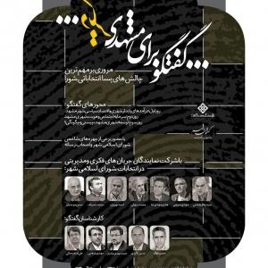 عکس - گفتگو برای مشهدی دیگر ، مروری بر مهمترین چالشهای پساانتخاباتی شورا
