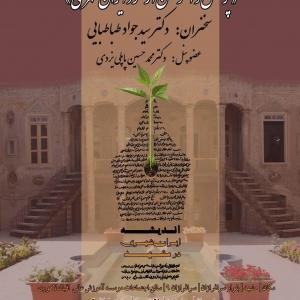 عکس - تعریف و تبیین خرد ایرانشهری